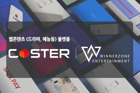 코스터, 위너존엔터테인먼트와 콘텐츠 사업 업무 협약 체결